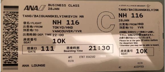 ANA business class boarding pass